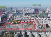 宿迁市46.8亩商住用地储备地块六推介