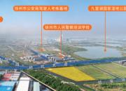 徐州港务区时代大道南地块