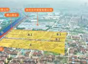 徐州经开区人和家园南B地块B-3区